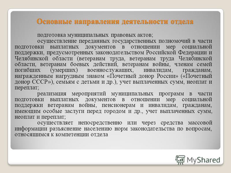 Основные направления деятельности отдела подготовка муниципальных правовых актов; осуществление переданных государственных полномочий в части подготовки выплатных документов в отношении мер социальной поддержки, предусмотренных законодательством Росс