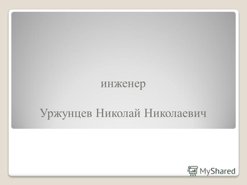 инженер Уржунцев Николай Николаевич