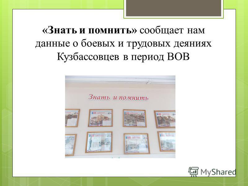 «Знать и помнить» сообщает нам данные о боевых и трудовых деяниях Кузбассовцев в период ВОВ