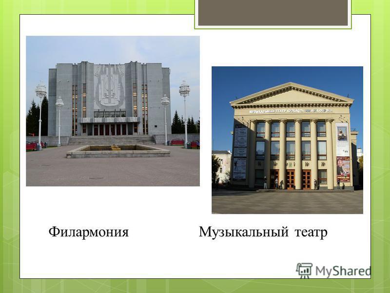 Филармония Музыкальный театр