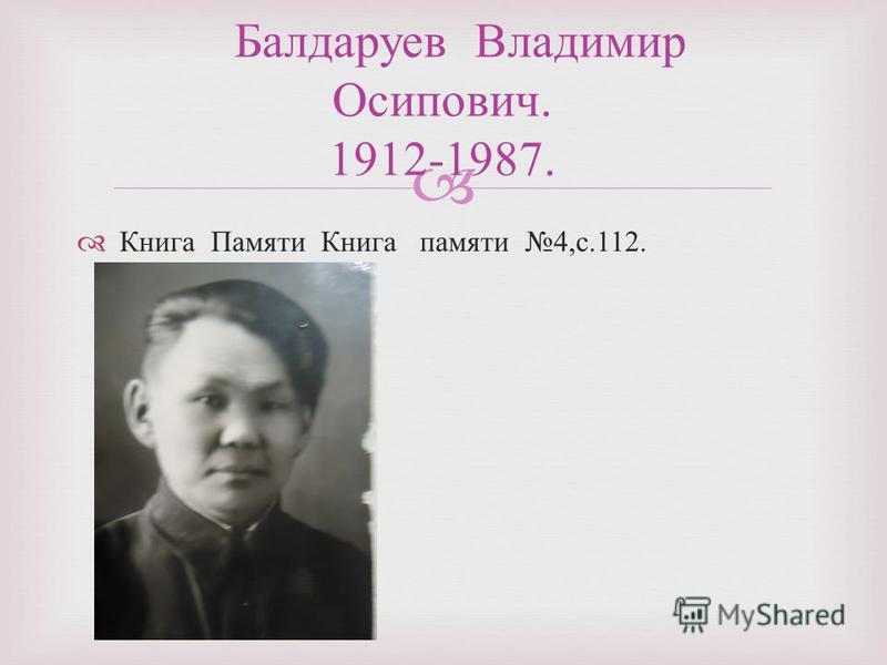 Книга Памяти Книга памяти 4, с.112. Балдаруев Владимир Осипович. 1912-1987.