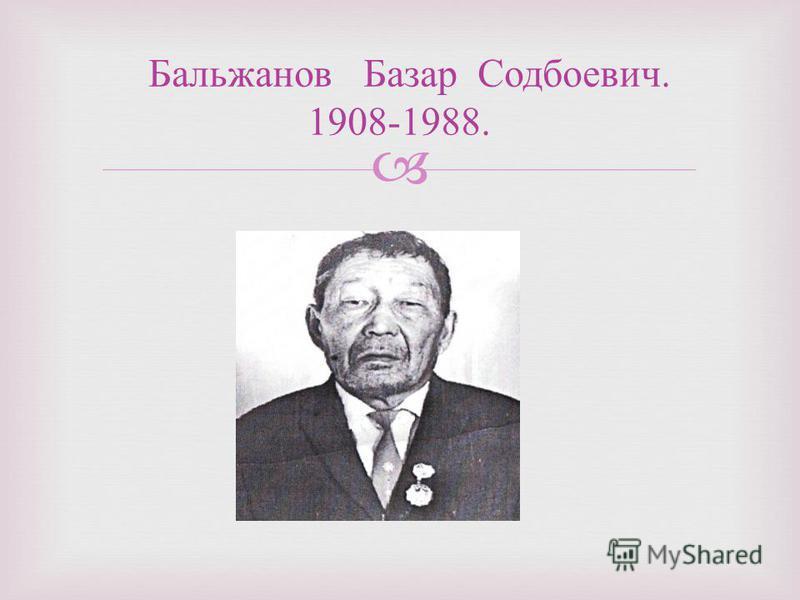 Бальжанов Базар Содбоевич. 1908-1988.