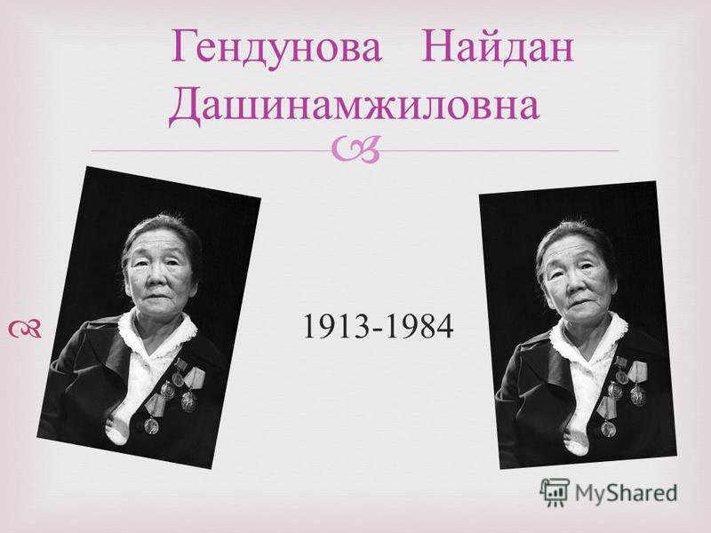 1913-1984 Гендунова Найдан Дашинамжиловна