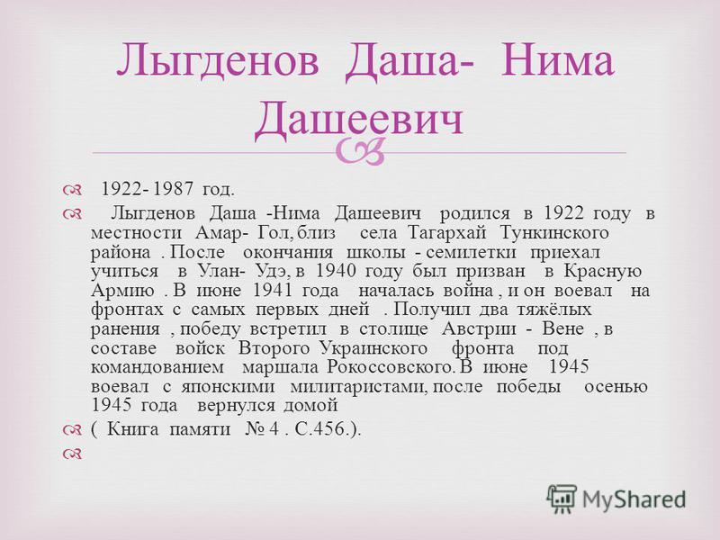 1922- 1987 год. Лыгденов Даша - Нима Дашеевич родился в 1922 году в местности Амар - Гол, близ села Тагархай Тункинского района. После окончания школы - семилетки приехал учиться в Улан - Удэ, в 1940 году был призван в Красную Армию. В июне 1941 года