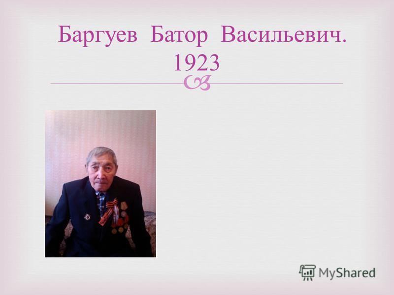 Баргуев Батор Васильевич. 1923