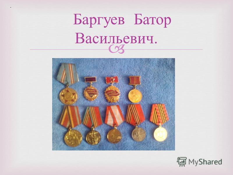Баргуев Батор Васильевич.