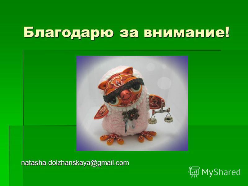 Благодарю за внимание! natasha.dolzhanskaya@gmail.com