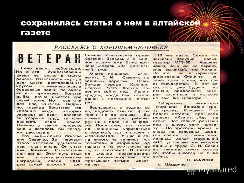 сохранилась статья о нем в алтайской газете