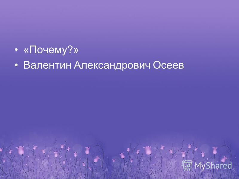 «Почему?» Валентин Александрович Осеев