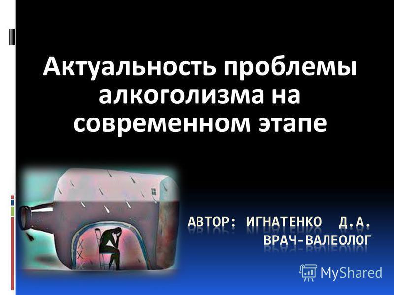 Проблемы алкоголизма в семье презентация лечение алкоголизма шакирзянов г.з