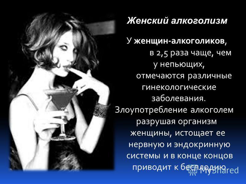 Алкоголизм у женщин истории