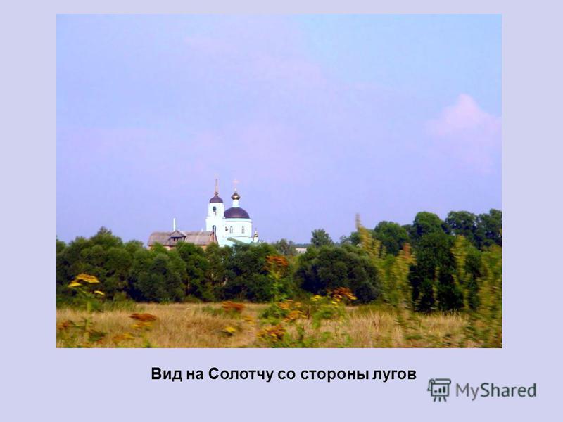 Вид на Солотчу со стороны лугов