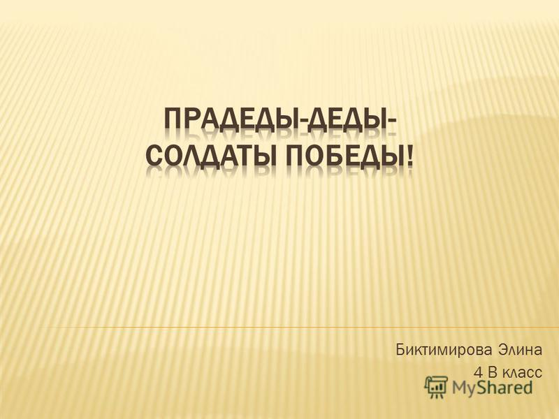 Биктимирова Элина 4 В класс