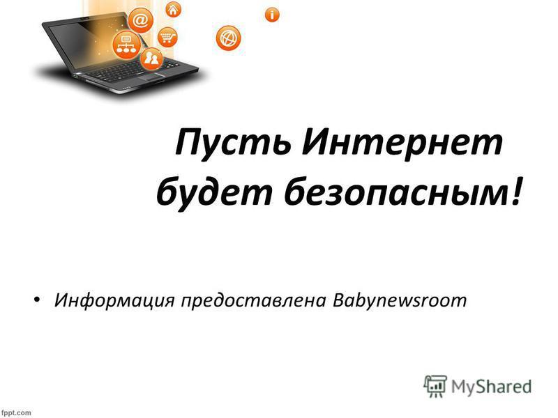 Пусть Интернет будет безопасным! Информация предоставлена Babynewsroom