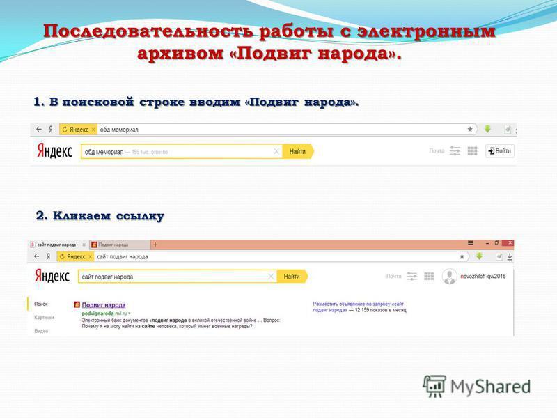 Последовательность работы с электронным архивом «Подвиг народа». 1. В поисковой строке вводим «Подвиг народа». 2. Кликаем ссылку
