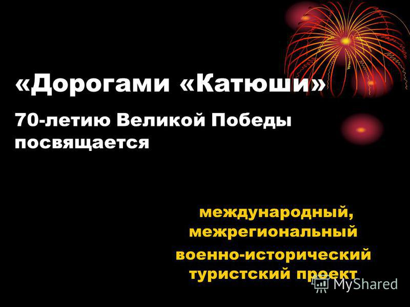 «Дорогами «Катюши» 70-летию Великой Победы посвящается международный, межрегиональный военно-исторический туристский проект