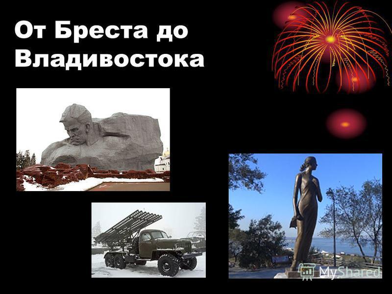 От Бреста до Владивостока
