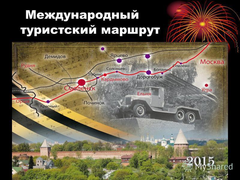 Международный туристский маршрут