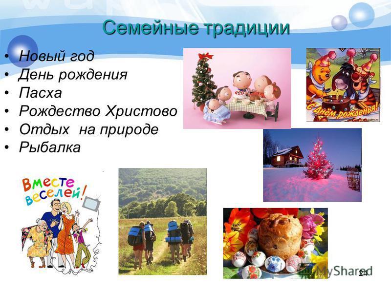 24 Семейные традиции Новый год День рождения Пасха Рождество Христово Отдых на природе Рыбалка