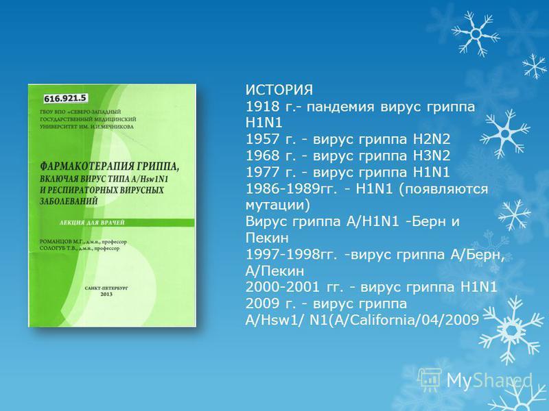 ИСТОРИЯ 1918 г.- пандемия вирус гриппа H1N1 1957 г. - вирус гриппа H2N2 1968 г. - вирус гриппа H3N2 1977 г. - вирус гриппа H1N1 1986-1989 гг. - H1N1 (появляются мутации) Вирус гриппа A/H1N1 -Берн и Пекин 1997-1998 гг. -вирус гриппа А/Берн, А/Пекин 20