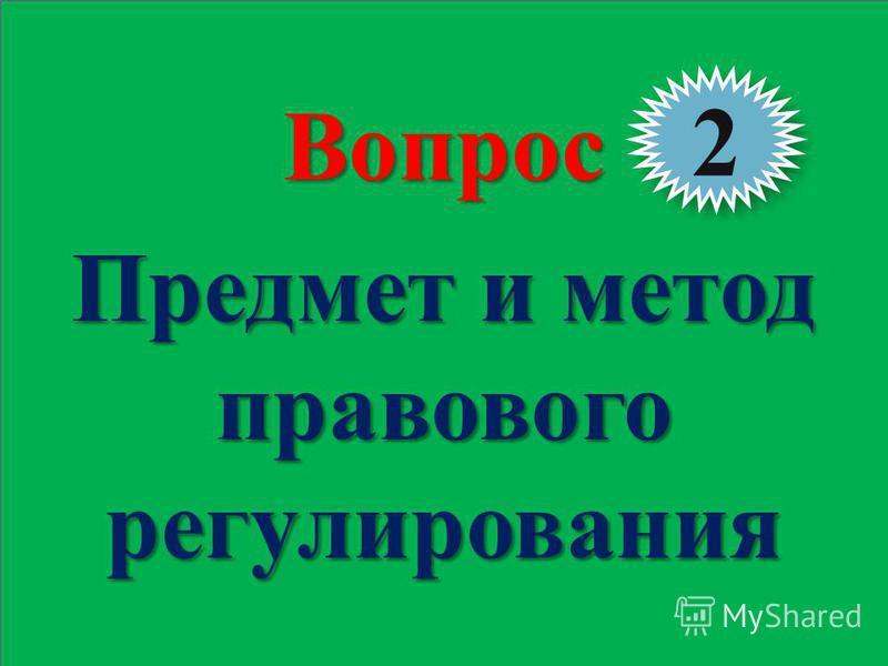Теория государства и права 15Вопрос Предмет и метод правового регулирования 2 2