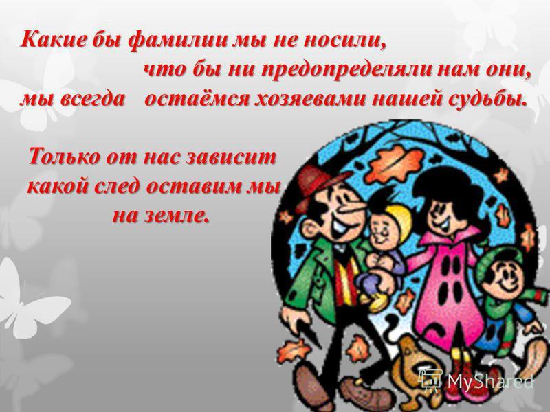 «… Фамилия Сенотова - имеет русское, украинское, белорусское, татарское, мордовское происхождение. Скорее всего она образована от имени Сенот, что в переводе с языка коми означает «воздух». «… Фамилия Колесов произошла от прозвища непоседливого, бесп
