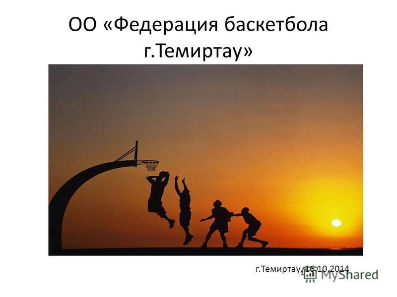 ОО «Федерация баскетбола г.Темиртау» г.Темиртау, 16.10.2014