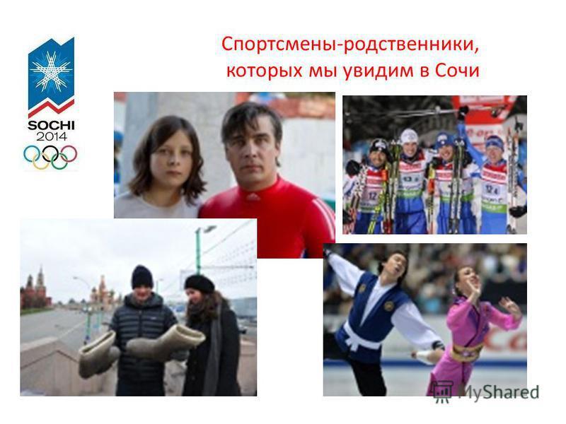 Спортсмены-родственники, которых мы увидим в Сочи