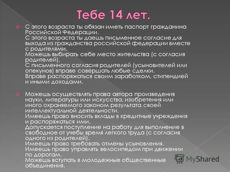 С этого возраста ты обязан иметь паспорт гражданина Российской Федерации. С этого возраста ты даешь письменное согласие для выхода из гражданства российской федерации вместе с родителями. Можешь выбирать себе место жительства (с согласия родителей).