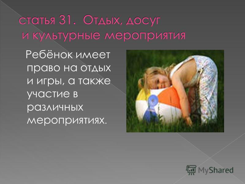 Ребёнок имеет право на отдых и игры, а также участие в различных мероприятиях.