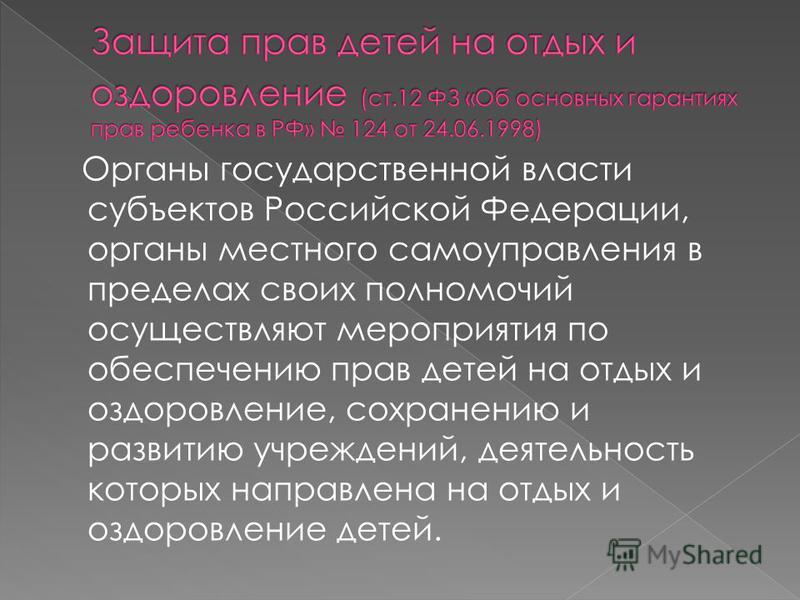 Органы государственной власти субъектов Российской Федерации, органы местного самоуправления в пределах своих полномочий осуществляют мероприятия по обеспечению прав детей на отдых и оздоровление, сохранению и развитию учреждений, деятельность которы
