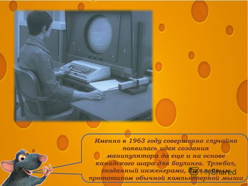 Скачать Компьютерная Программа Управления Боулинга