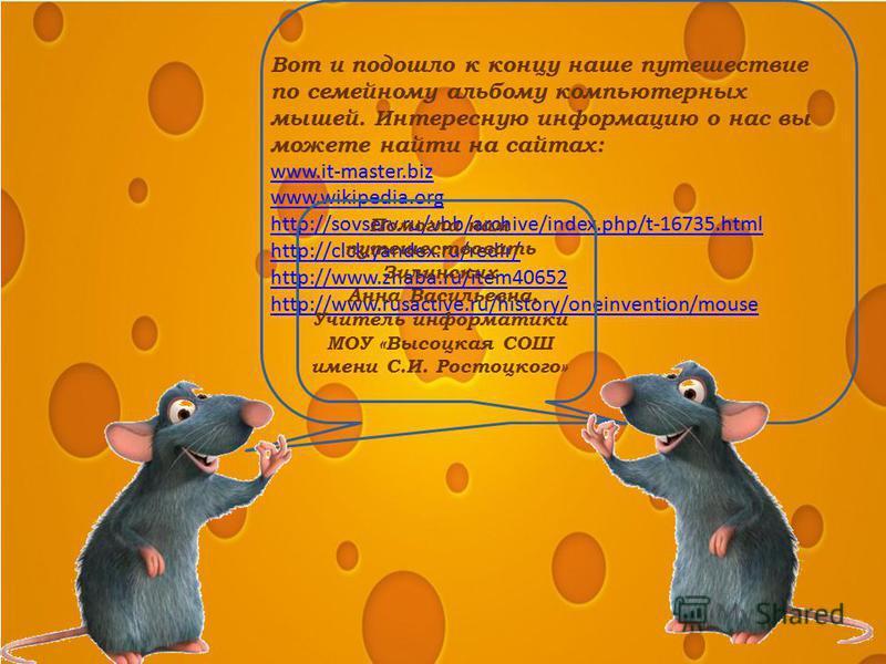 Вот и подошло к концу наше путешествие по семейному альбому компьютерных мышей. Интересную информацию о нас вы можете найти на сайтах: www.it-master.biz www.wikipedia.org http://sovserv.ru/vbb/archive/index.php/t-16735. html http://clck.yandex.ru/red