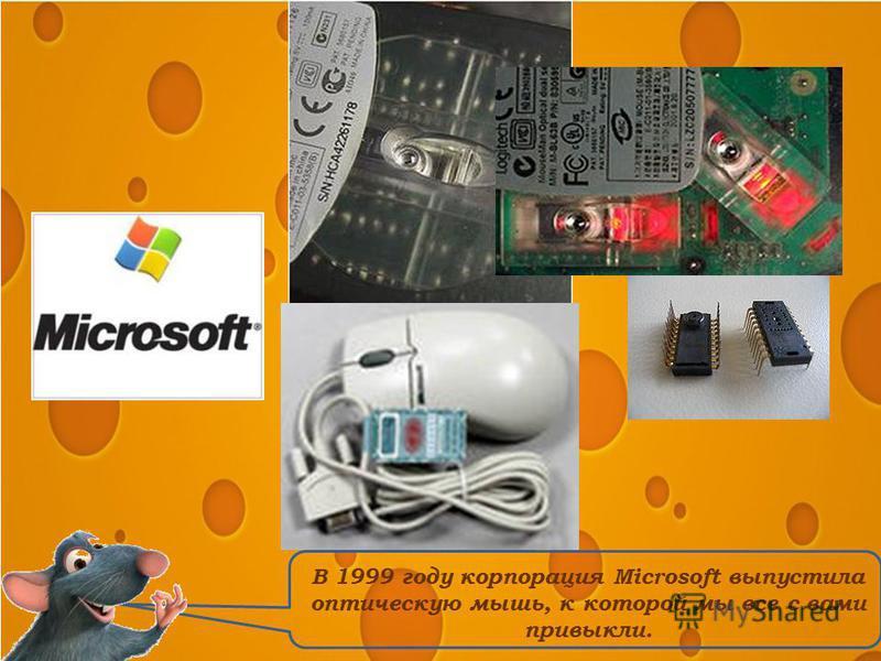 В 1999 году корпорация Microsoft выпустила оптическую мышь, к которой мы все с вами привыкли.