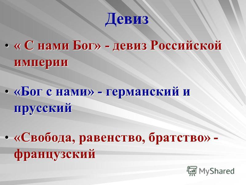 « С нами Бог» - девиз Российской империи « С нами Бог» - девиз Российской империи «Бог с нами» - германский и прусский «Бог с нами» - германский и прусский «Свобода, равенство, братство» - французский «Свобода, равенство, братство» - французский Деви