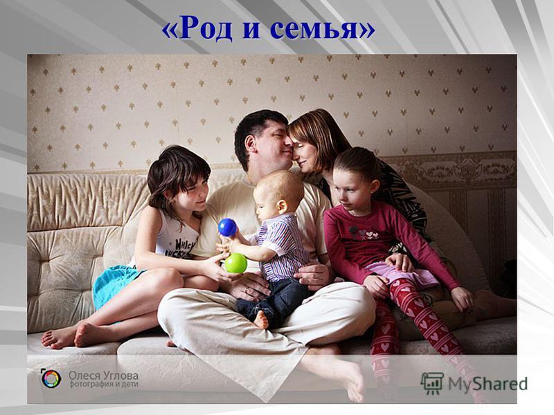 «Род и семья»