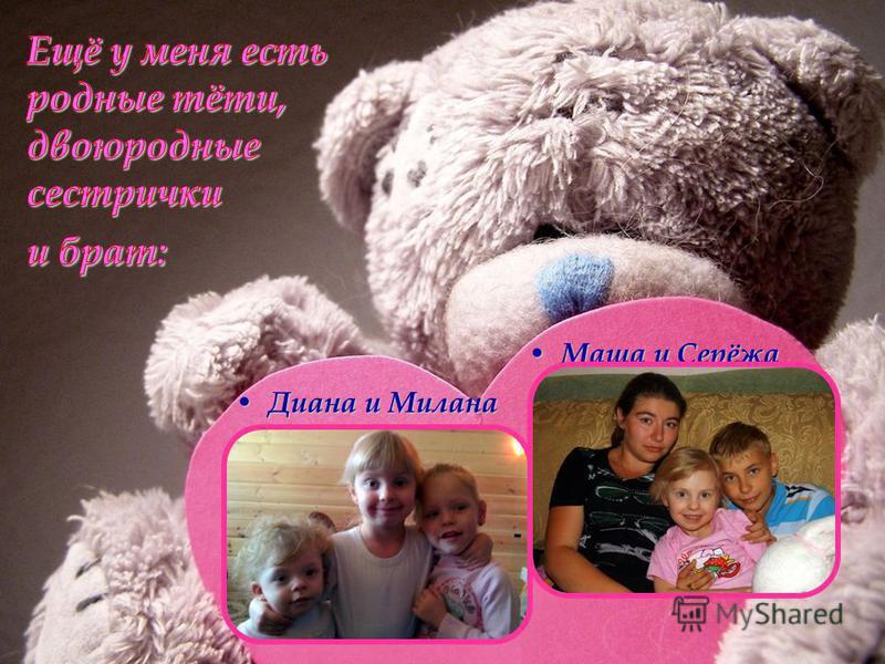 Диана и Милана Диана и Милана Маша и Серёжа Маша и Серёжа