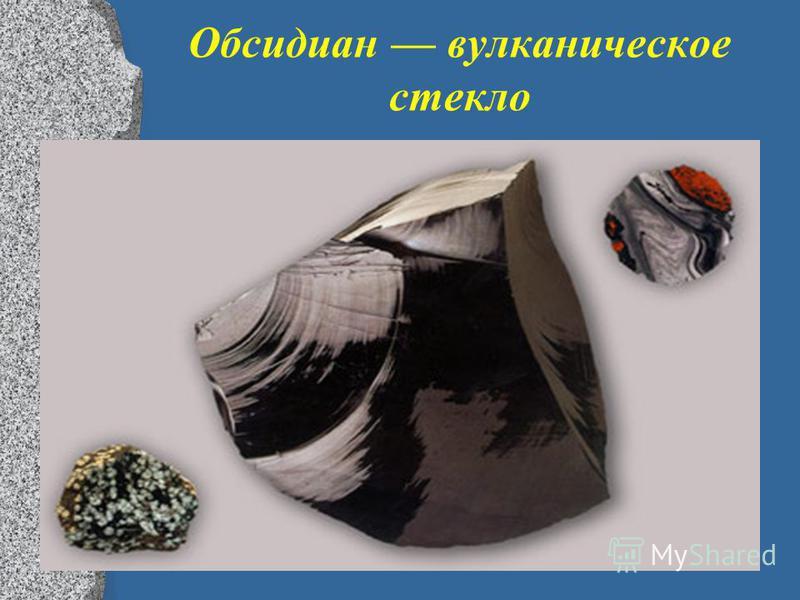 Обсидиан вулканическое стекло