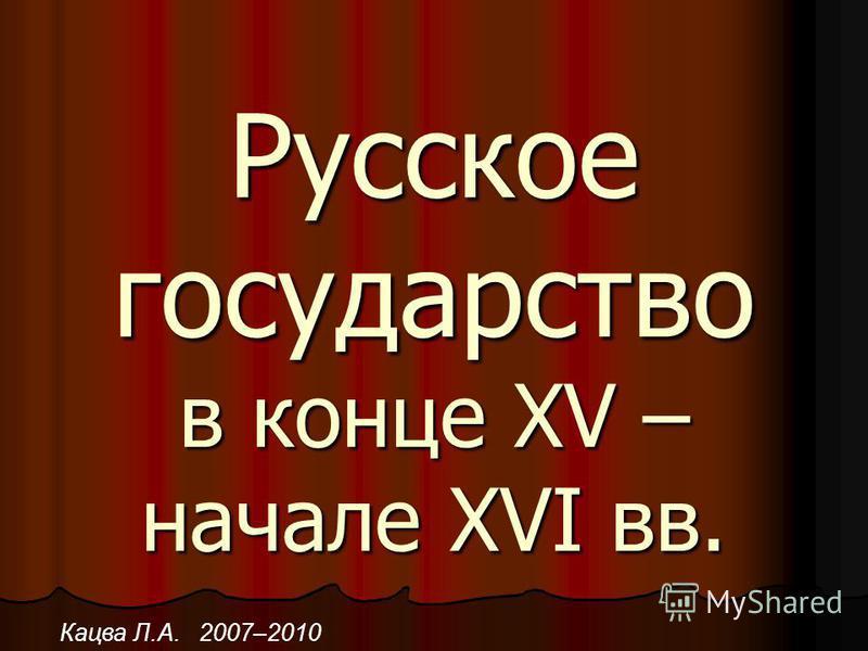 Кацва Л.А. 2007–2010 Русское государство в конце XV – начале XVI вв.