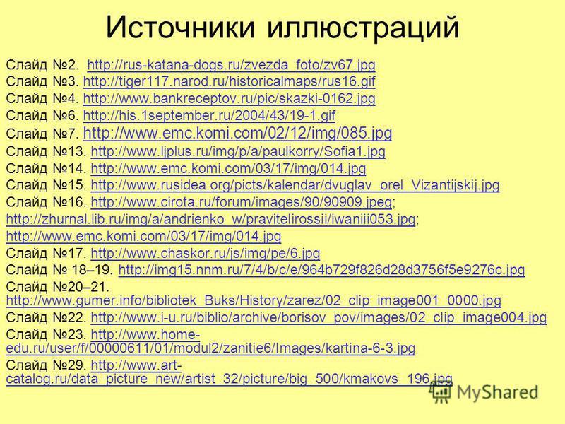 Источники иллюстраций Слайд 2. http://rus-katana-dogs.ru/zvezda_foto/zv67.jpghttp://rus-katana-dogs.ru/zvezda_foto/zv67. jpg Слайд 3. http://tiger117.narod.ru/historicalmaps/rus16.gifhttp://tiger117.narod.ru/historicalmaps/rus16. gif Слайд 4. http://