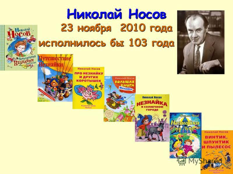 Николай Носов 23 ноября 2010 года исполнилось бы 103 года и