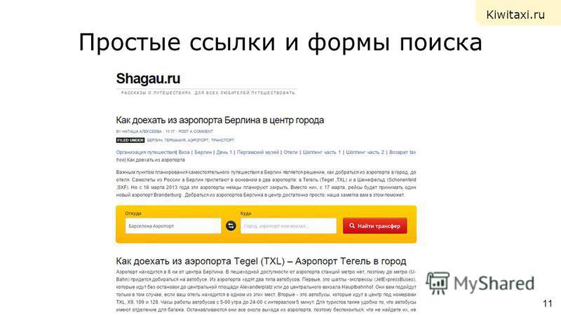 Простые ссылки и формы поиска 11 Kiwitaxi.ru