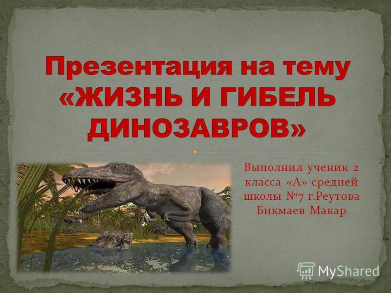 Выполнил ученик 2 класса «А» средней школы 7 г.Реутова Бикмаев Макар