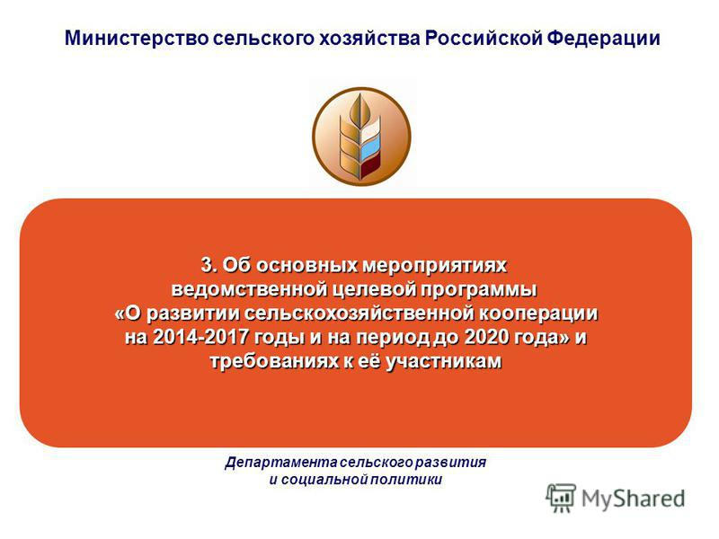 министерство сельского хозяйства московской области фото