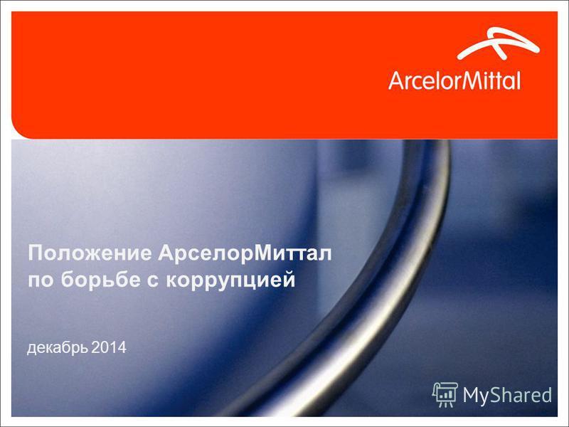 Confidential0 Положение Арселор Миттал по борьбе с коррупцией декабрь 2014