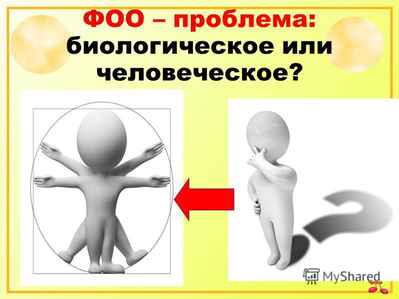 ФОО – проблема: биологическое или человеческое?