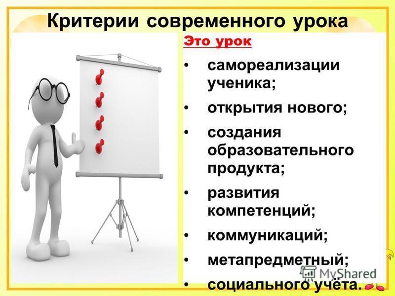 Критерии современного урока Это урок самореализации ученика; открытия нового; создания образовательного продукта; развития компетенций; коммуникаций; метапредметный; социального учёта.