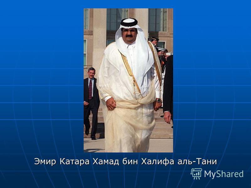 Эмир Катара Хамад бин Халифа аль-Тани