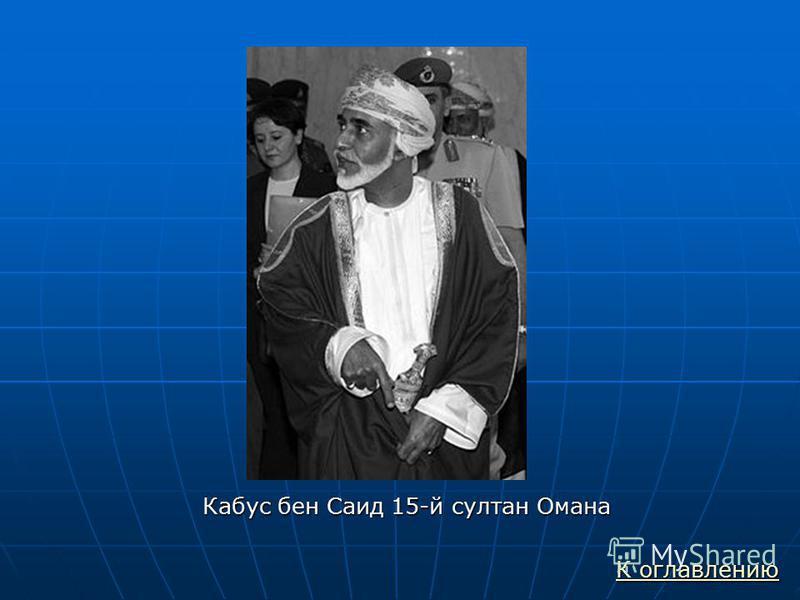 Кабус бен Саид 15-й султан Омана К оглавлению К оглавлению