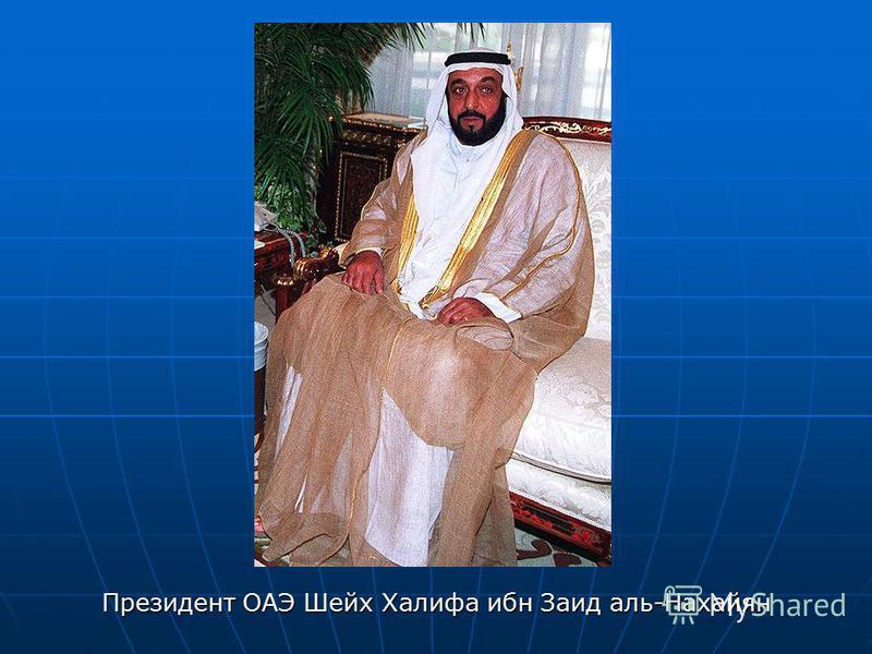 Президент ОАЭ Шейх Халифа ибн Заид аль-Нахайян